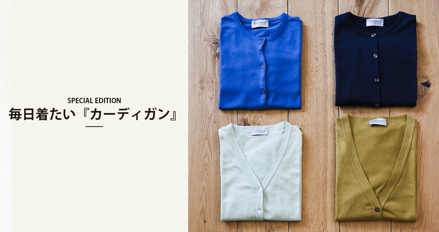 JAPAN SPECIAL KNIT
